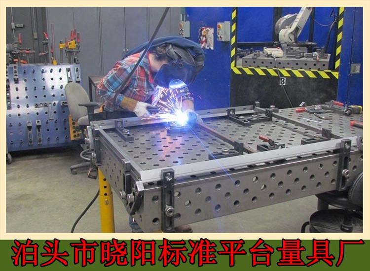 焊接平台,三维柔性焊接平台